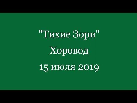 15.07.2019. Хоровод. Выездной семинар на Алтае (Тихие Зори)