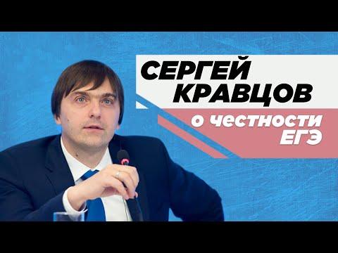 Сергей Кравцов о честности ЕГЭ