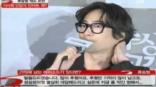 [movie] Ryu Seung interviews, controversial atudes (류승범 인터뷰 태도 논란)