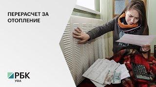 Несправедливые начисления за отопление в 253 домах, людям вернули в общей сложности 26,5 млн руб.