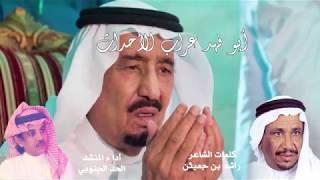 """شاهد .. """"أبو فهد عراب الأحداث معــلوم"""" قصيدة للشاعر راشد بن جعيثن"""