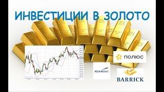 Инвестиции в золото! Фьючерсы, слитки, акции компаний. Особенности и нюансы.