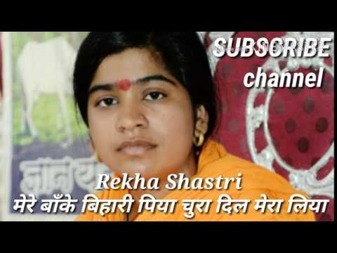 Rekha Shastri भजन || मेरे बाँके बिहारी पिया चुरा दिल मेरा लिया || 9759935925