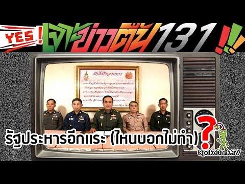 เจาะข่าวตื้น 131 : รัฐประหารอีกแระ ไหนบอกไม่ทำ ?
