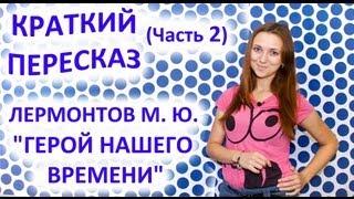 Лермонтов М.  Ю.  «Герой нашего времени» Часть 2
