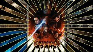 Звёздные войны Последние джедаи 2017. Смотреть фильм в хорошем качестве.