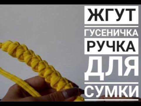 16484ab92a5b Как связать ручку для сумки из трикотажной пряжи Жгут гусеничка Вязаная  ручка крючком Т-пряжа