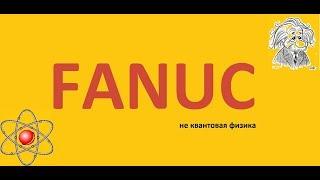 Fanuc программирование - система координат