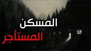 قصص جن : المسكن المستأجر !!! (واقعيه)