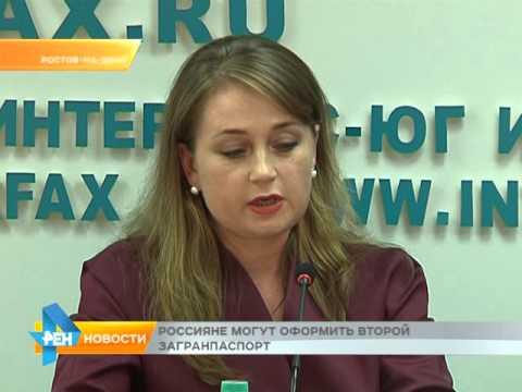 Россияне могут оформить второй загранпаспорт