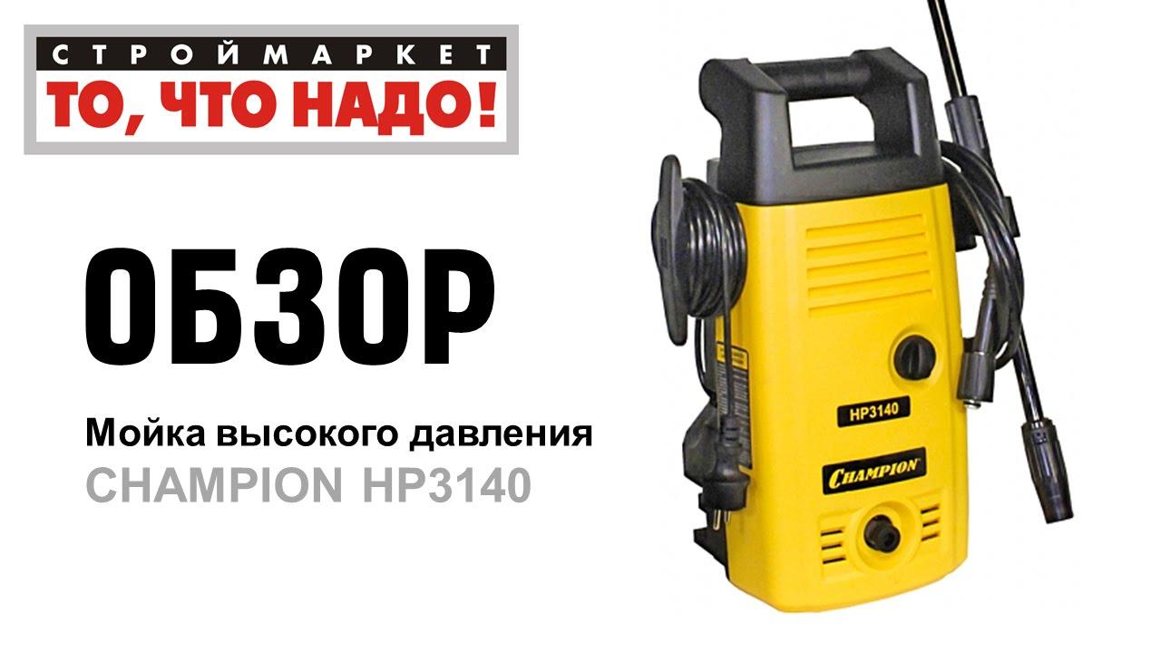 Мойка высокого давления HUTER W165-QL - купить мойку, мини мойка .