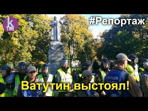 Смотреть Националисты VS Ватутин: как в Киеве пытались памятники снести онлайн