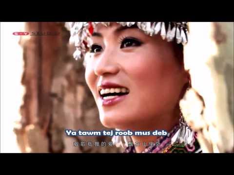 [Hmong Subbed]: Xiong Lian Mei (熊连妹) - Kuv Tuaj Hmoob Toj Siab Tuaj (我从苗岭来)