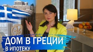 Недвижимость в Греции в ипотеку?