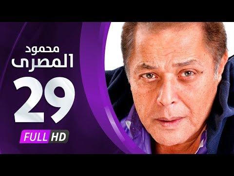 مسلسل محمود المصري حلقة 29 HD كاملة