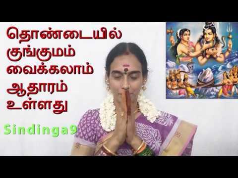 தொண்டையில் குங்குமம் வைக்கலாம்  Put Kungumam in your throat: it gives long life to your husband