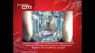 Галерея Сити: Самое дорогое в мире кольцо