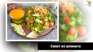 Салат из свежего шпината – профилактическое средство от сезонной простуды и коронавирусной инфекции!