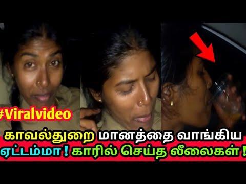 காவல்துறை மானத்தை வாங்கிய ஏட்டம்மா ! வைரல் வீடியோ ! Tamilnadu Lady police, Tamil news live news