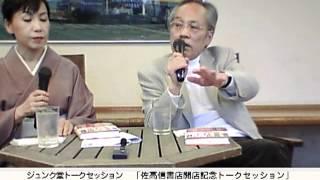 2012年3月25日収録 「佐高信書店開店記念トークセッション」 佐高信(佐...