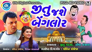 Jitu Jashe Bangalore |New Gujarati Comedy Video 2019 |Mangu