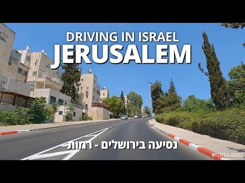 Driving In JERUSALEM • Ramot Neighborhood • ISRAEL 2021 • נסיעה בירושלים