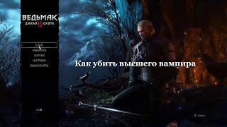Ведьмак 3. Как убить высшего вампира