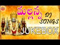 Komuravelli Mallanna Dj Songs   Komuravelli Mallanna Songs   Dj Telugu Folk Songs   Telangana Dj