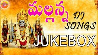 Komuravelli Mallanna Dj Songs | Komuravelli Mallanna Songs | Dj Telugu Folk Songs | Telangana Dj