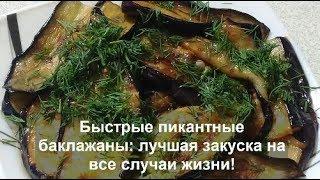 РЕЦЕПТ Баклажаны в ОСТРОМ СОУСЕ. Лучшая ЗАКУСКА на все СЛУЧАИ ЖИЗНИ!!!