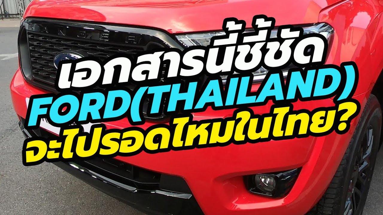 เปิดตัวเลขกำไร-ขาดทุน Ford ประเทศไทย มีโอกาสถอนตัวจากเมืองไทย ตามที่หลายคนกังวลหรือไม่?