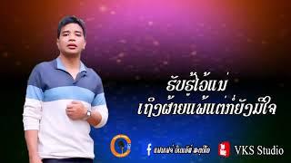 ເລີກກັບເຂົາໃຫ້ເຈົ້າມາ เลีกกับเขาให้เจ้ามา lerk kup khao hai jao mar Audio official mv