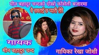 New Deuda Song 2019/2075 By Meen Bd...