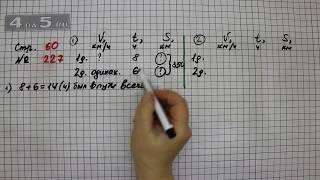 Страница 60 Задание 227 – Математика 4 класс Моро – Учебник Часть 2