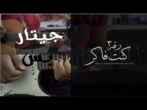 Cairokee - kont faker Guitar ONLY cover / كايروكى - كنت فاكر بالجيتار بس