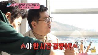 [HOT] Let's eat now  , 궁민남편 20190210