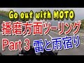 Go out with MOTO 播磨方面ツーリング Part 3 雷と雨宿り Thunder and taking shelter from rain