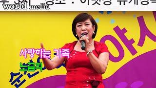 사랑하는 가족 / 노금희 ( 순천아랫장터 회장 이.취임…