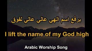 ترنيمة برفع اسم الهي عالي عالي لفوق  / I lift the name of my God high high above