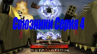 проходим Red Alert Retaliation PS1 -  4 серия Союзники