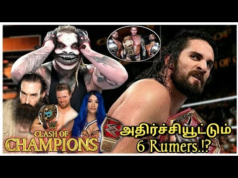 WWE CLASH OF CHAMPION 2019-ல அதிர்ச்சியூட்டும் 6 RUMORS.!?/World Wrestling Tamil