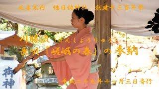 幡日佐神社 創建1300年祭 川勝流長唄「嵯峨の春」
