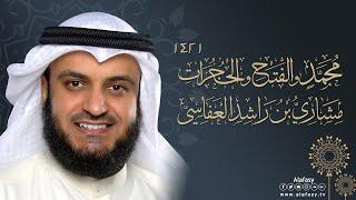 سور محمد والفتح والحجرات 1421هـ مشاري راشد العفاسي 2000م