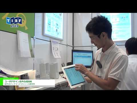 User design artificial-voice technology  - NTT media intelligence research institute
