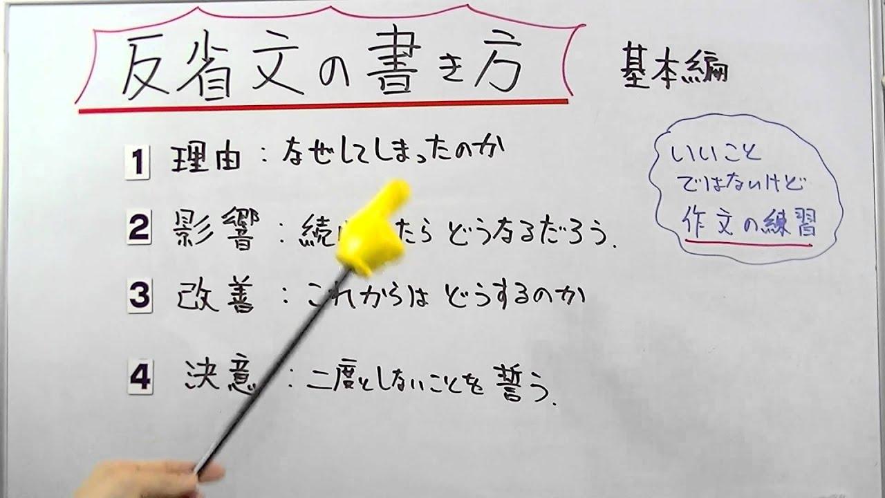 反省 文 書き方 反省文の例文と書き方(業務ミス/ビジネス・社会人)