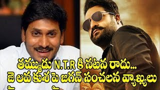 YS Jagan Sensational comments on jr NTR and his movie Jai lava kusa ~ Hyper Entertainments
