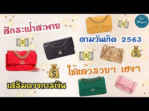▶️ สีกระเป๋าสะพายตามวันเกิด เสริมดวง ปี 2563/2020 ใช้แล้วรวย เสริมดวงด้านการเงิน ความรัก   Soe Mayer