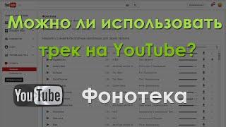 Как проверить можно ли использовать трек на YouTube (Фонотека YouTube)(Сегодня поговорим о том, как проверить можно ли использовать песню на YouTube или нельзя. А также о фонотеке..., 2015-01-05T15:04:18.000Z)