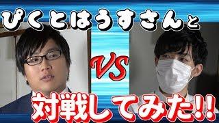 【実写コラボ】ぴくとはうすさんと対戦してみた!!【ぴくとはうす】 thumbnail