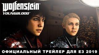 Wolfenstein: Youngblood — официальный трейлер для Е3 2019